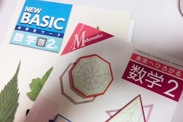 数学2教科書