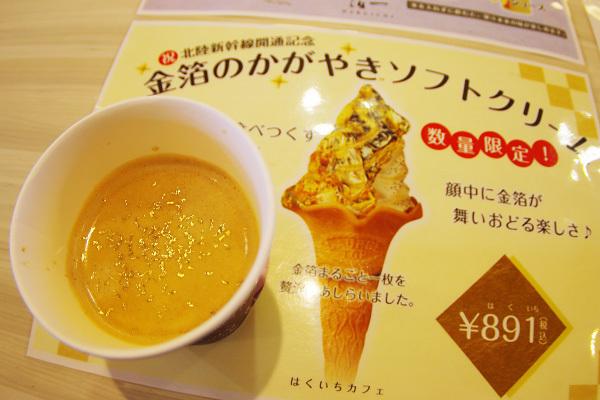 金箔コーヒー
