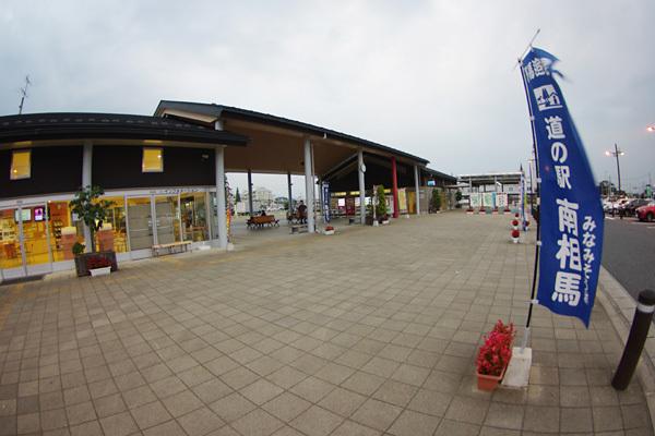 道の駅・南相馬