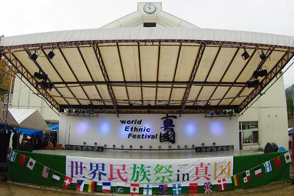 世界民族祭in真国2015