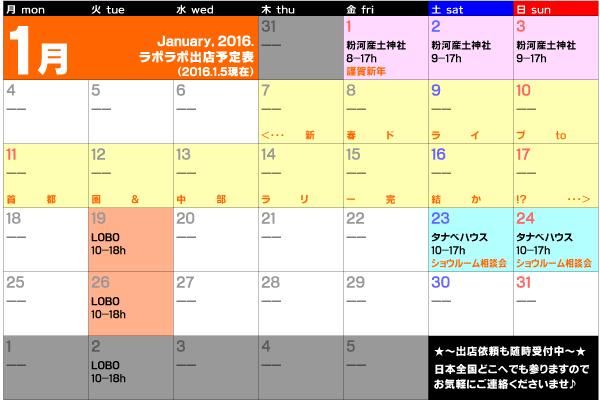 2016年1月出店カレンダー
