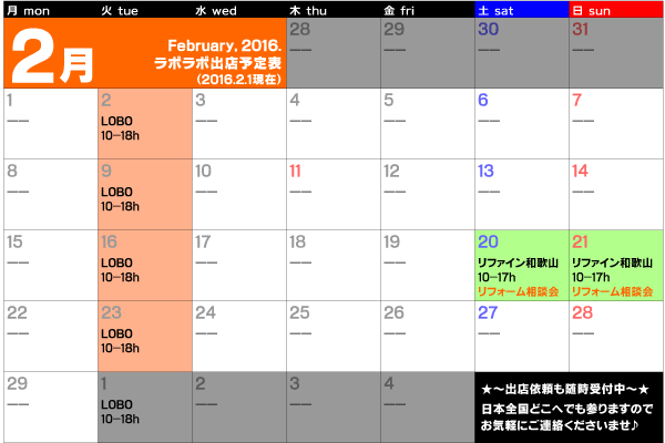 2016年2月出店カレンダー