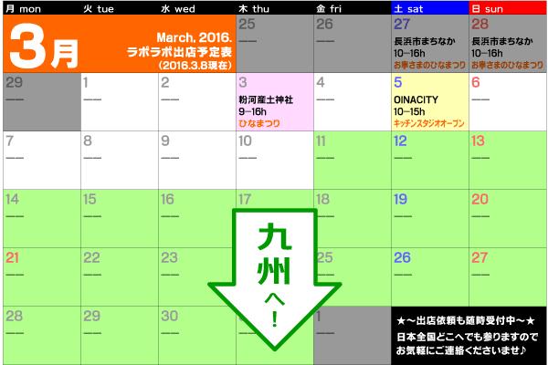 2016年3月出店カレンダー