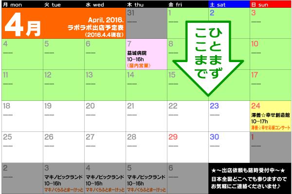 2016年4月出店カレンダー