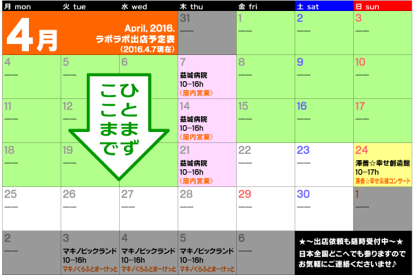 2016年4月出店カレンダーver.2