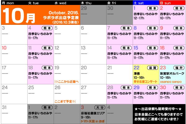 2016年10月出店カレンダー