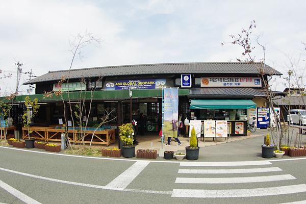 道の駅・阿蘇