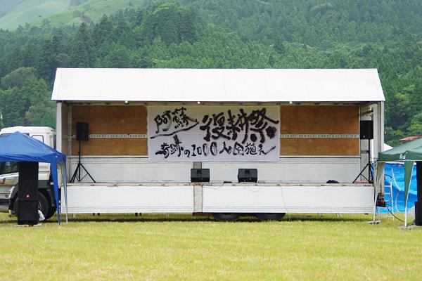 阿蘇復耕祭〜奇跡の1000人田植え〜
