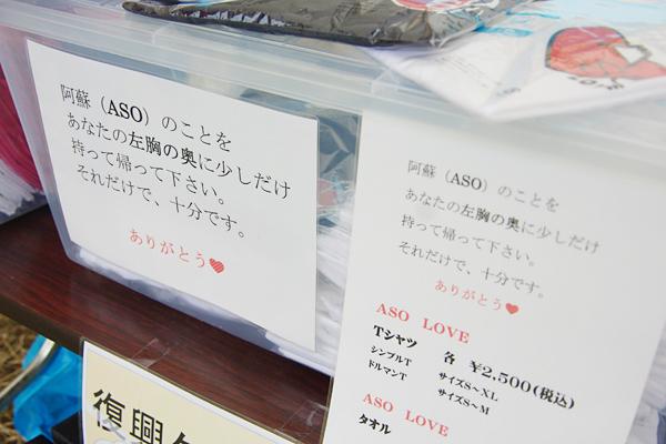 ASO LOVE Tシャツ