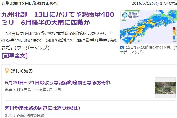 Yahoo天気予報より