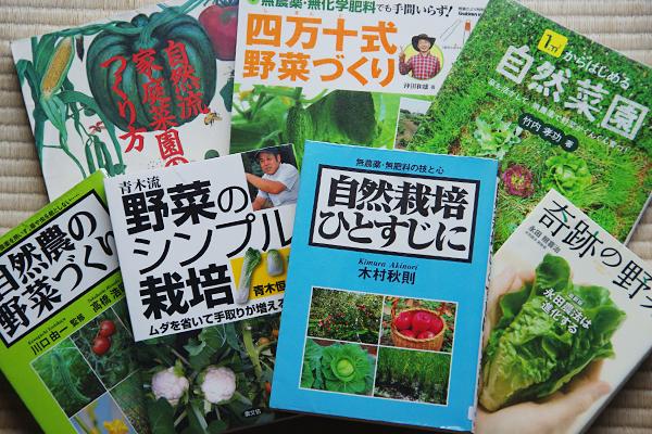 自然栽培関連本