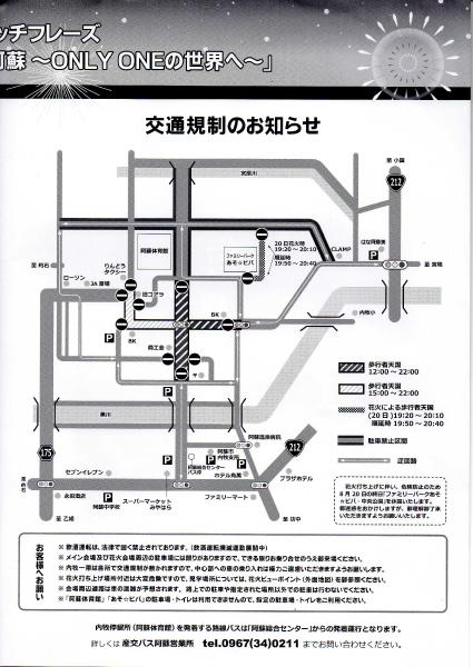 阿蘇市民復興まつり〜内2