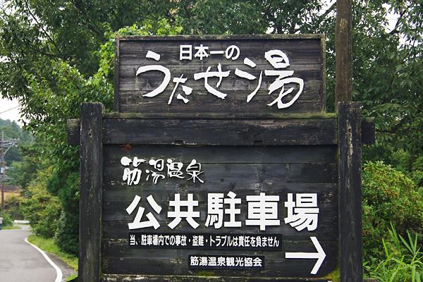 日本一のうたせ湯