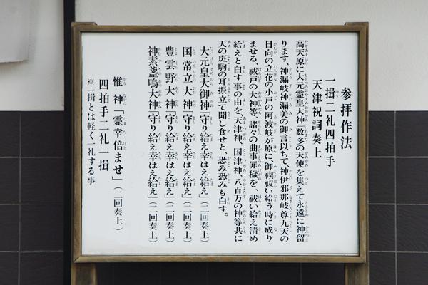 日月水火神社〜参拝方法