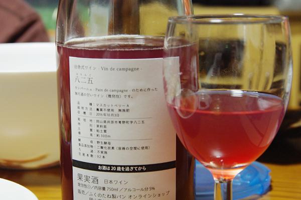 今夜のディナー〜ワイン