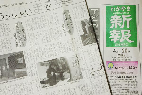 わかやま新報 平成25年4月20日発刊号