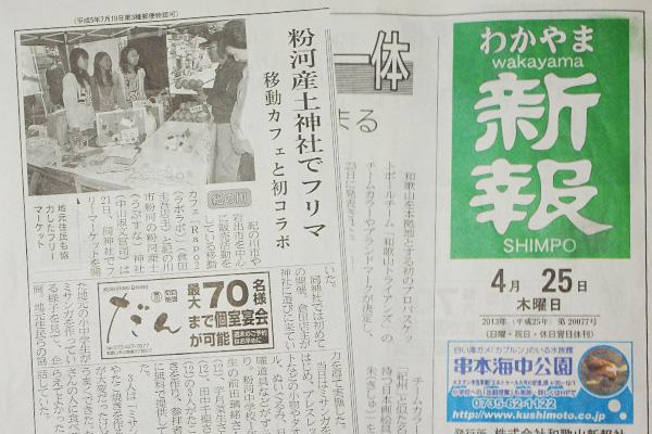 わかやま新報 平成25年4月25日発刊号
